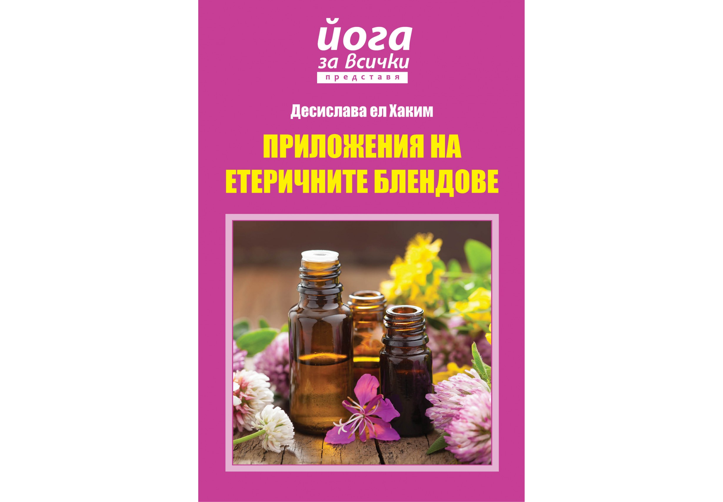 APPLICATION OF ESSENTIAL OIL BLENDS