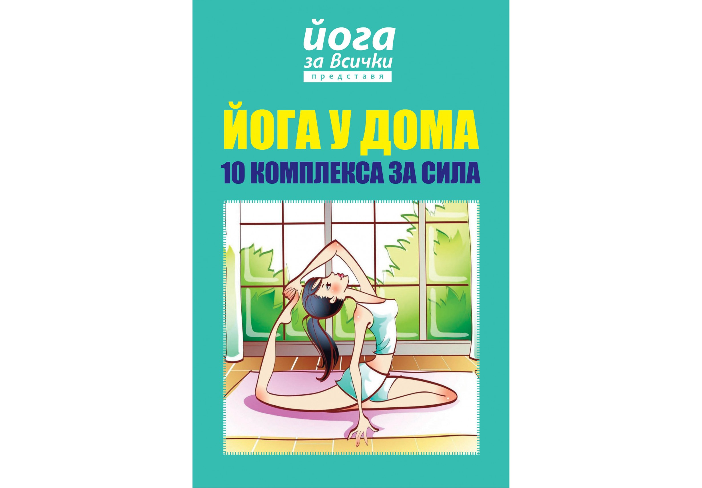 Yoga practice at home: 10 sequences for more strength