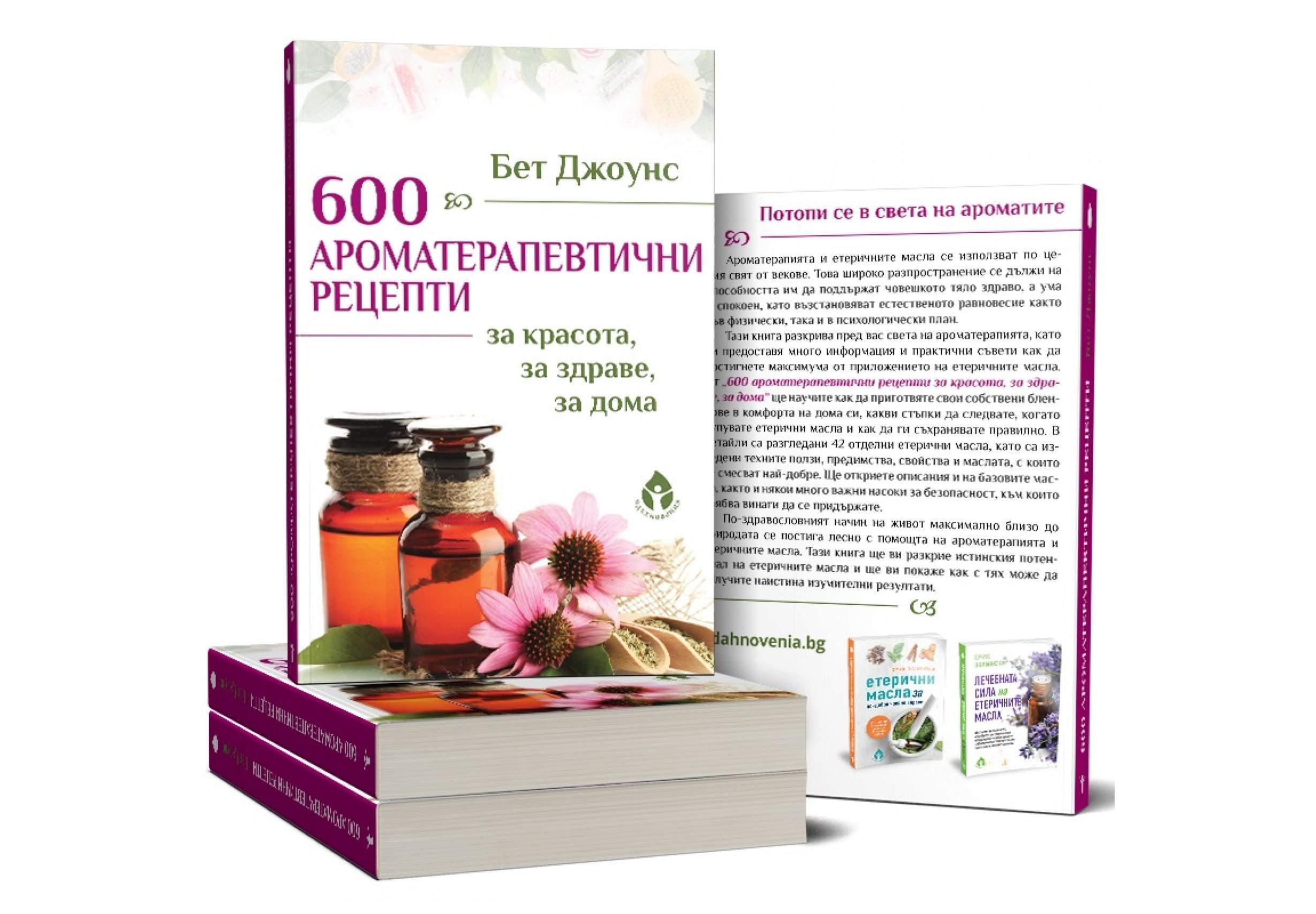 600 Essential Oil Recipes