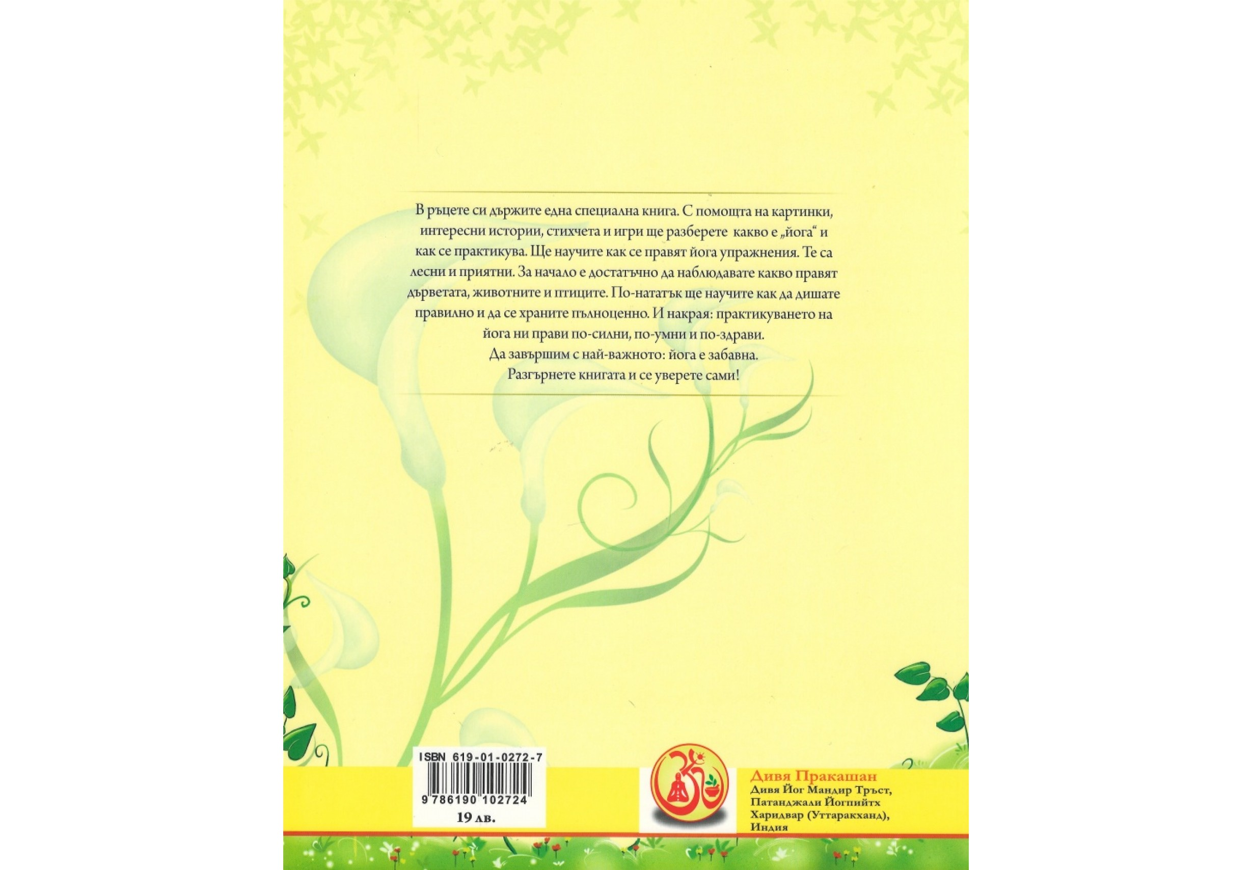 Йога за деца - Ачаря Балкришна
