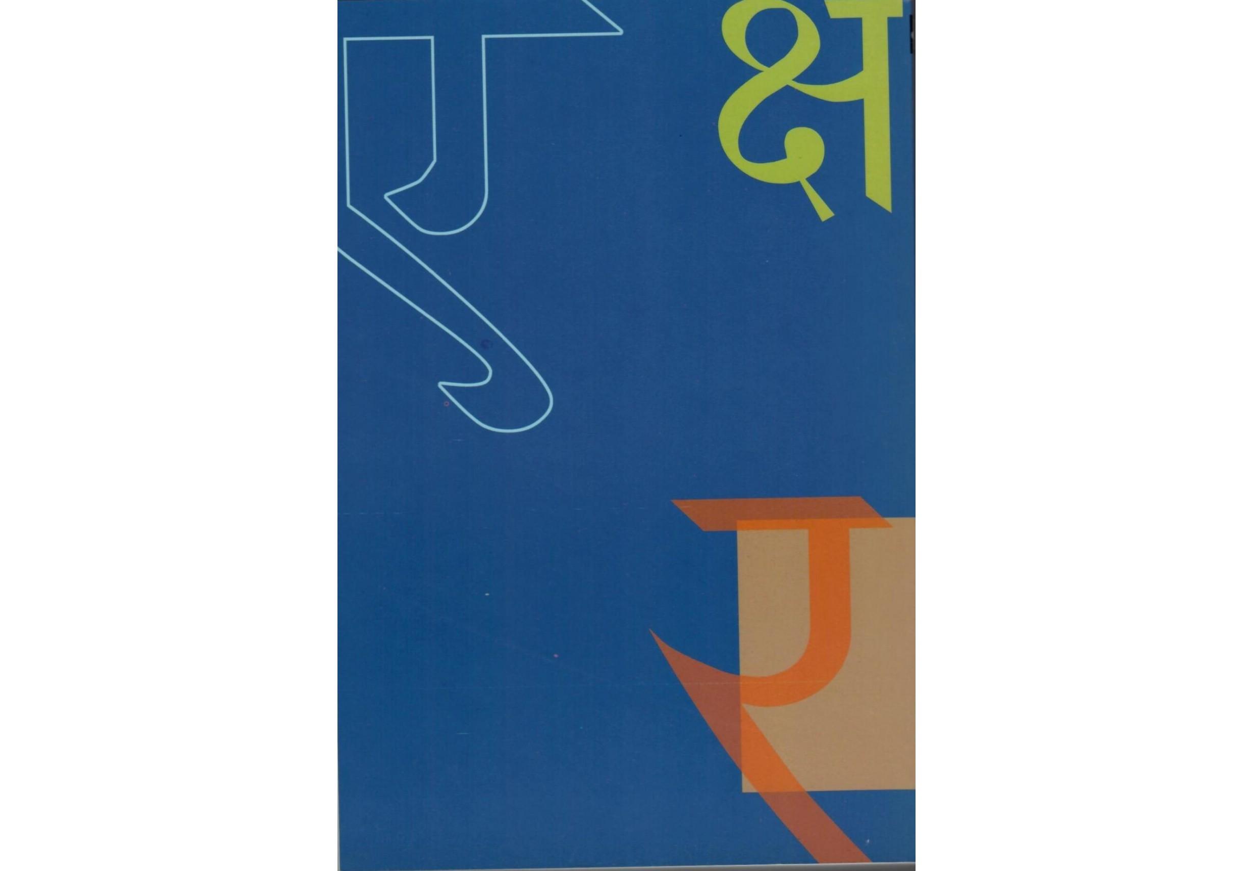 Учебник по хинди за напреднали - част II