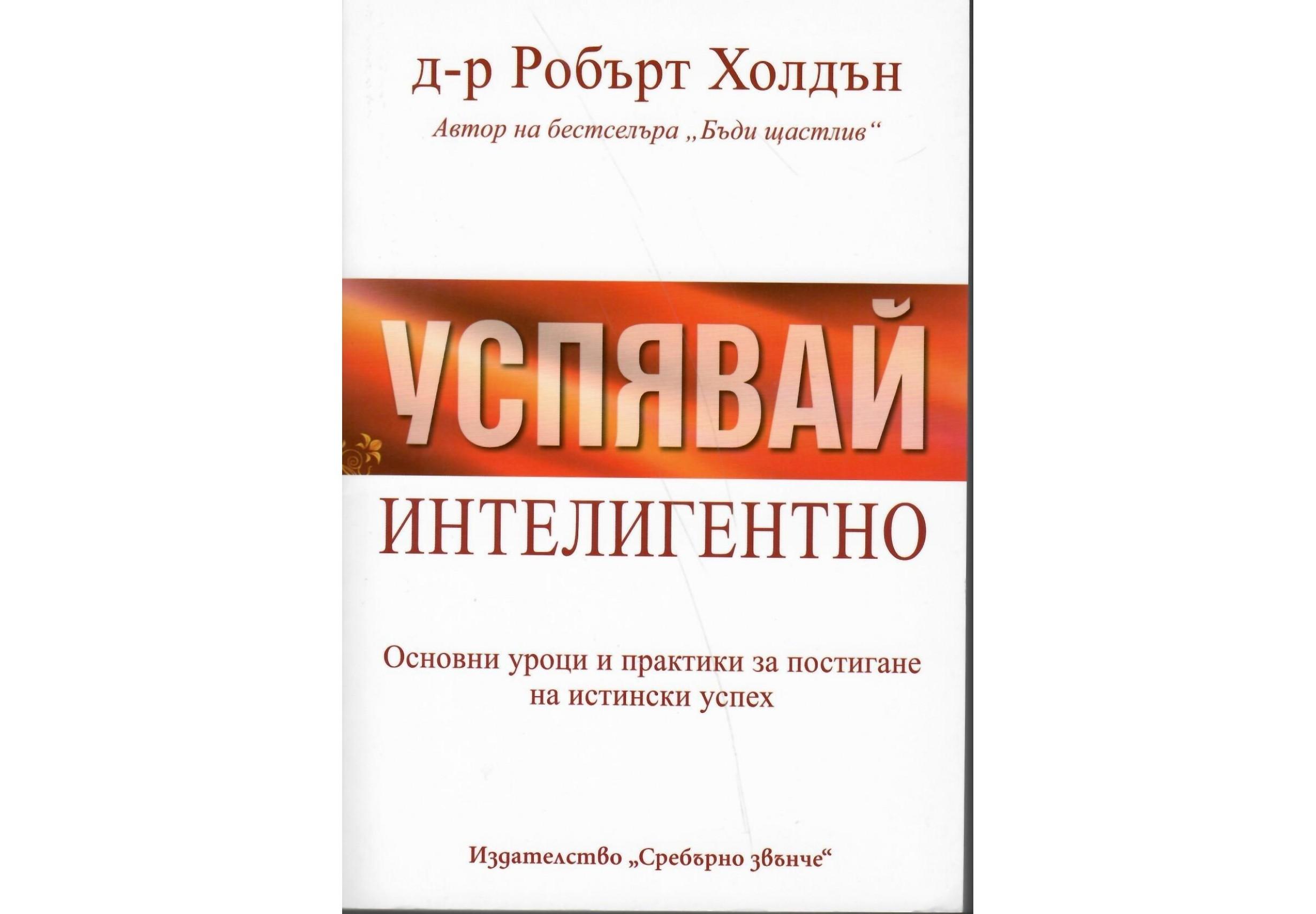 Успявай интелигентно- Робърт Холдън