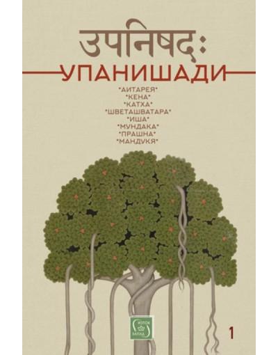 Упанишади - превод от санскрит