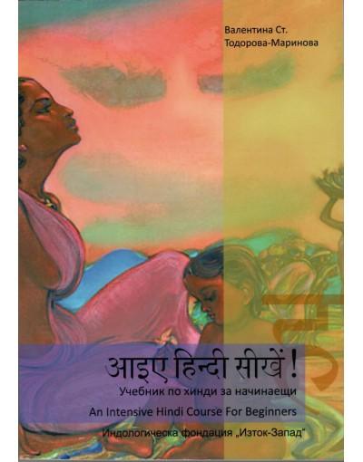 Учебник по хинди за начинаещи
