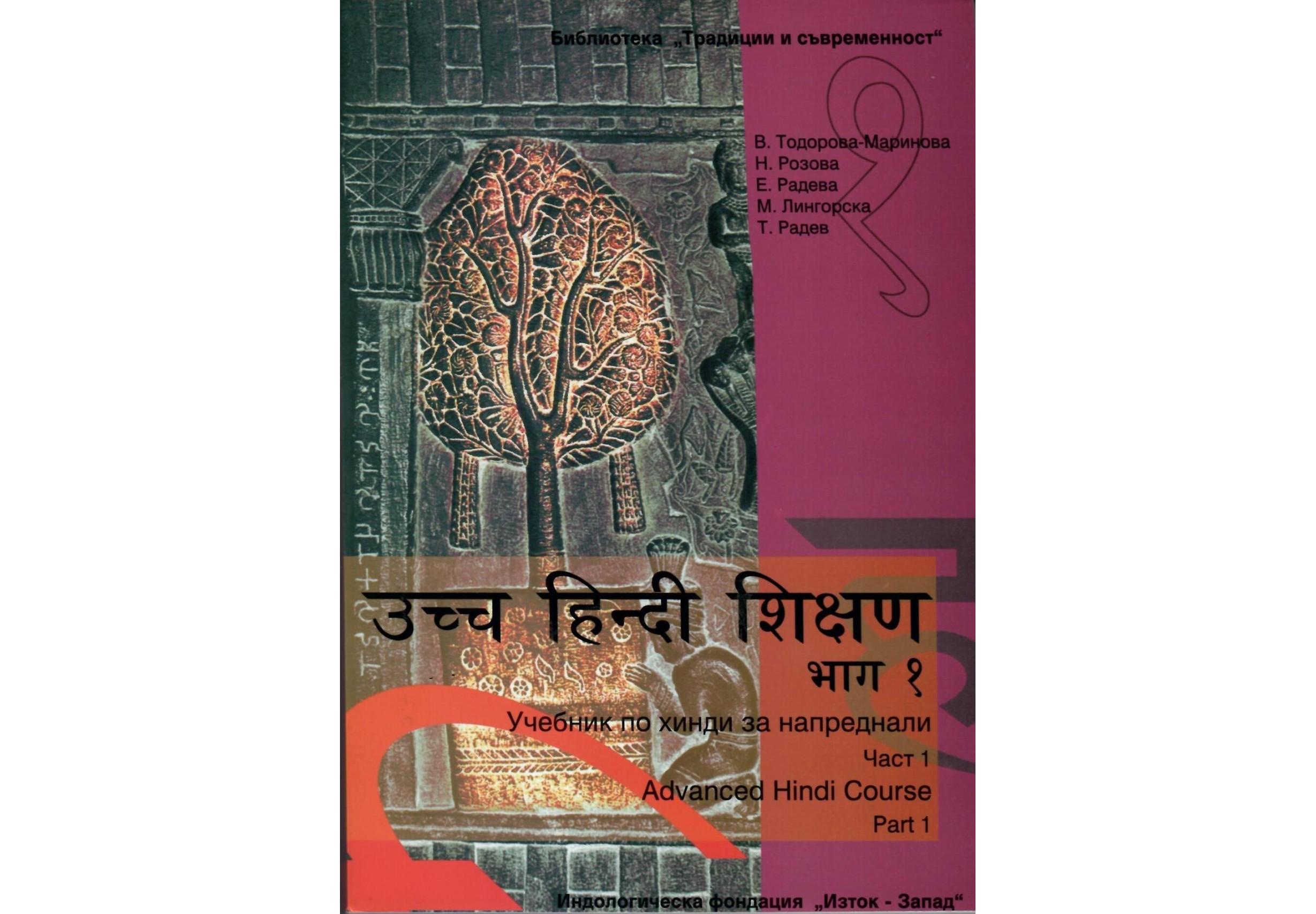 Учебник по хинди за нaпреднали - част I