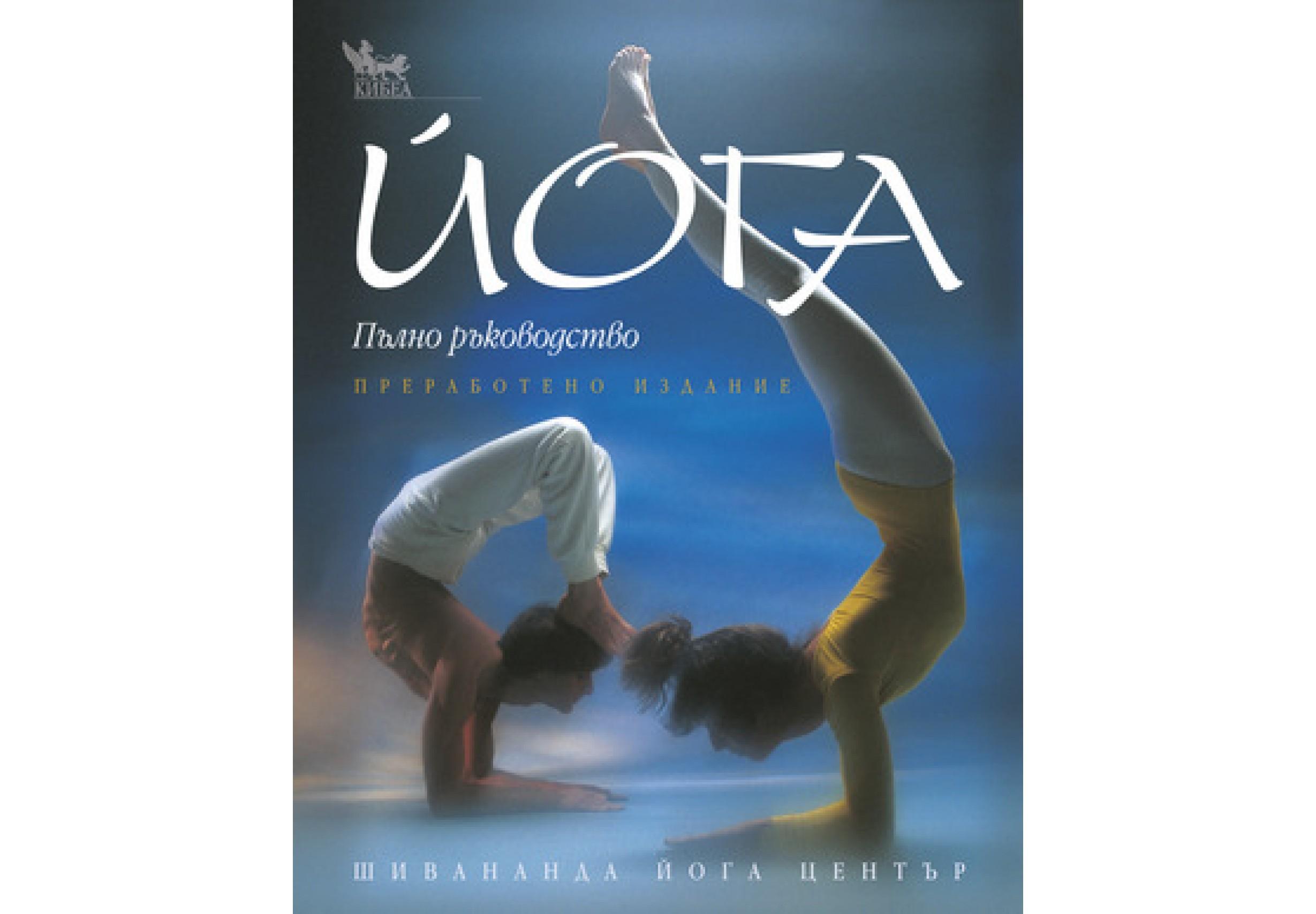 Йога - пълно ръководство