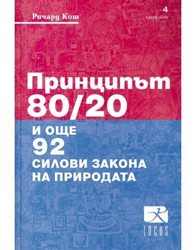 Принципът 80/20 и още 92 силови закона на природата - Ричард Кош