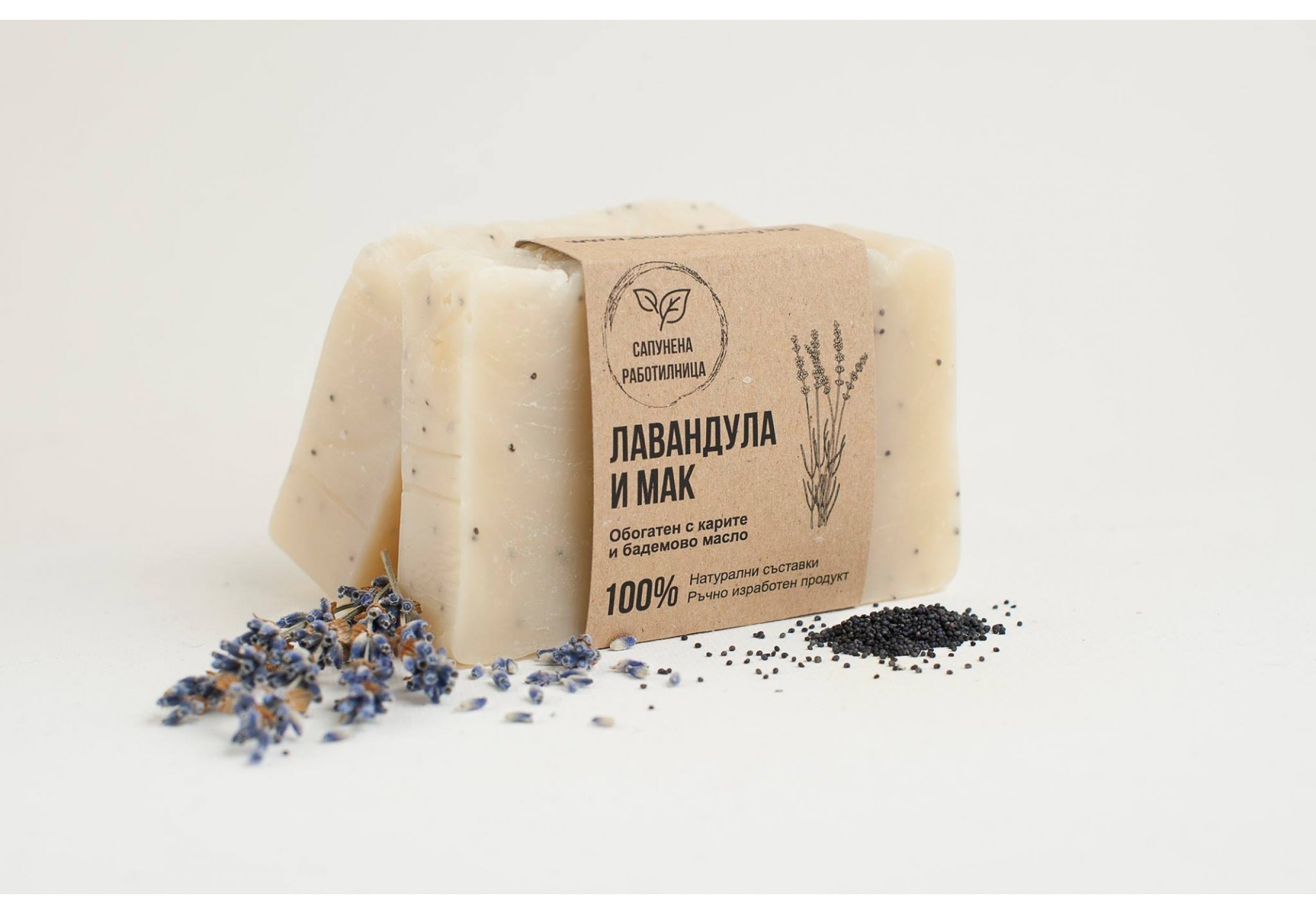 Soap - lavender and poppy seed