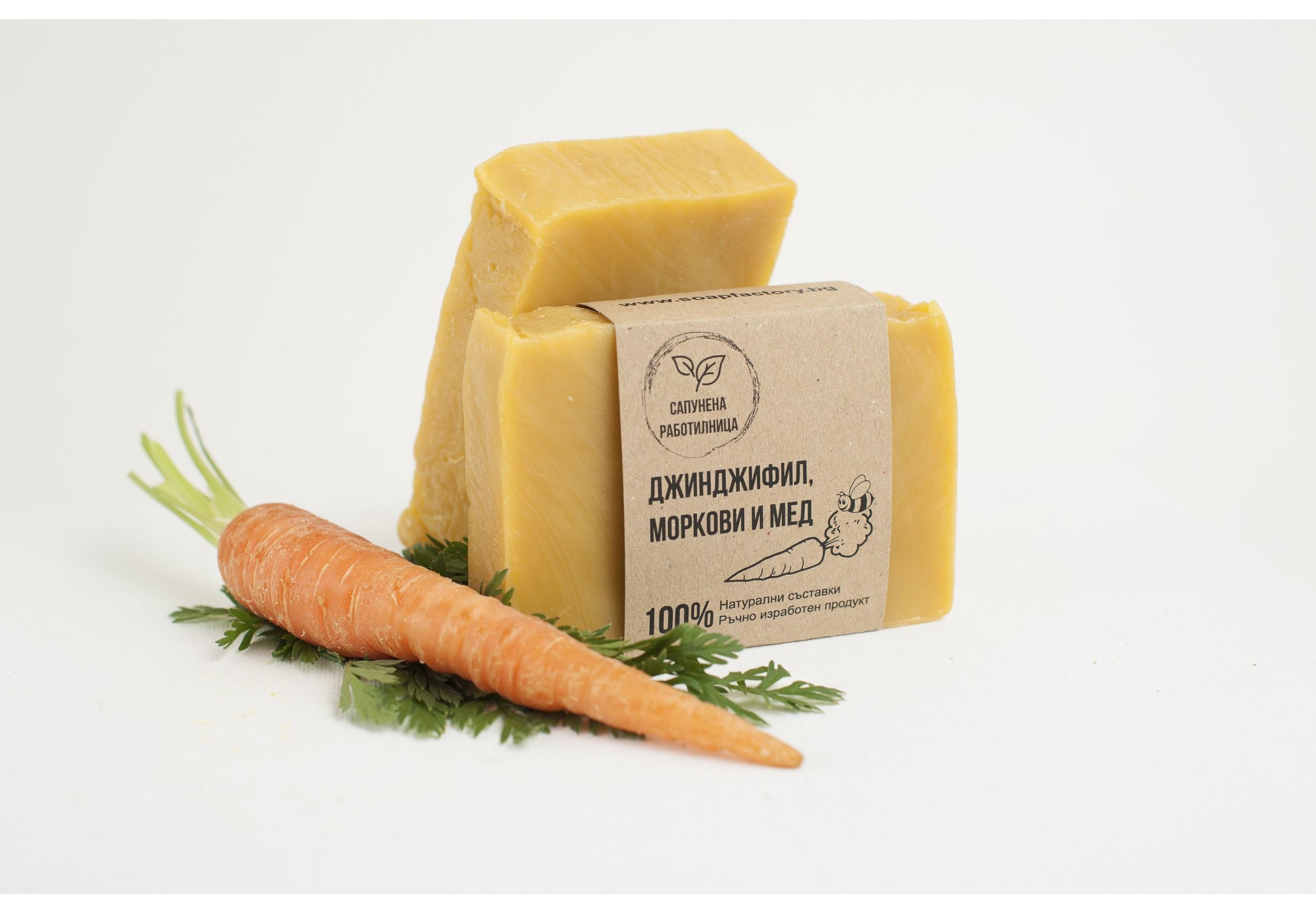 Soap - Ginger & Carrot